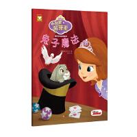 (平装版)非凡小公主苏菲亚:兔子魔法