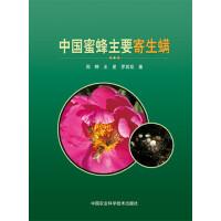 中国蜂蜜主要寄生螨 周婷,王星,罗其花 著 9787511619945 中国农业科学技术出版社【直发】 达额立减 闪电发