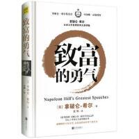 致富的勇气 拿破仑・希尔 金琳 9787559605306 北京联合出版有限公司[爱知图书专营店]