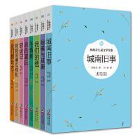 现货包邮 林海音儿童文学全集(精装共8册)绿藻与咸蛋+我们的爸+冬青树+我的童玩+窃读记+奶奶的傻瓜相机+我们都长大了