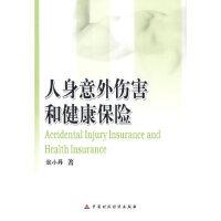 【新书店正版】人身意外伤害和健康保险翁小丹9787509503805中国财政经济出版社一