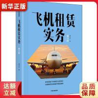 �w�C租�U����,中信出版社,9787521711585【新�A��店,正版保障】