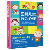 图解儿童行为心理 儿童心理学 家庭教育书籍健康学前儿童心智发展儿童健康讲记情绪认知儿童行为心理解析促进亲子教育沟通书籍