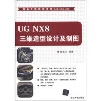 UG NX8 三维造型设计及制图(配光盘)(精益工程视频讲堂(CAD/CAM/CAE))