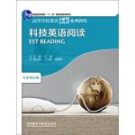 科技英语阅读(高等学校英语拓展系列教程)(2013)