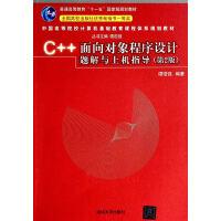 C++面向对象程序设计题解与上机指导(第2版)(中国高等院校计算机基础教育课程体系规