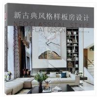 新古典风格样板房设计(精)