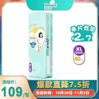 [当当自营]帮宝适 日本进口一级帮宝适拉拉裤 加大号XL40片(适合12kg-22kg) 大包装