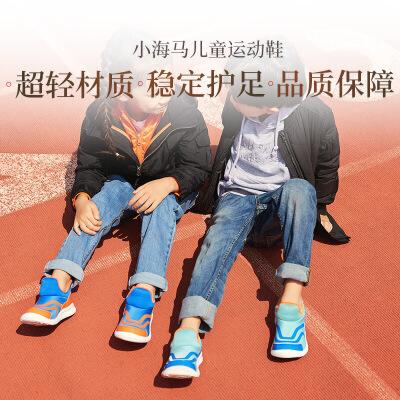 【网易严选 限时抢】小海马儿童运动鞋 超轻材质 稳定护足