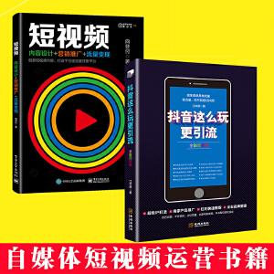 抖音这么玩更引流+短视频 新媒体运营书籍2册 短视频运营 互联网 自媒体新媒体运营书籍 抖音短视频 抖音营销 视频营销