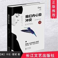 我们内心的冲突 长江文艺出版社