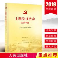 主题党日活动实用手册 人民出版社