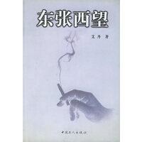 【二手原版9成新】东张西望,艾丹,工人出版社,9787500821847
