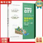 海绵城市设计:理念、技术、案例(修订版) 伍业钢