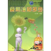 食用油知多少 王力清 主编 中国标准出版社王力清 中国标准出版社9787506673327