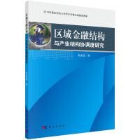 区域金融结构与产业结构协调度研究