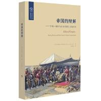 帝国的辩解:亨利・梅因与自由帝国主义的终结