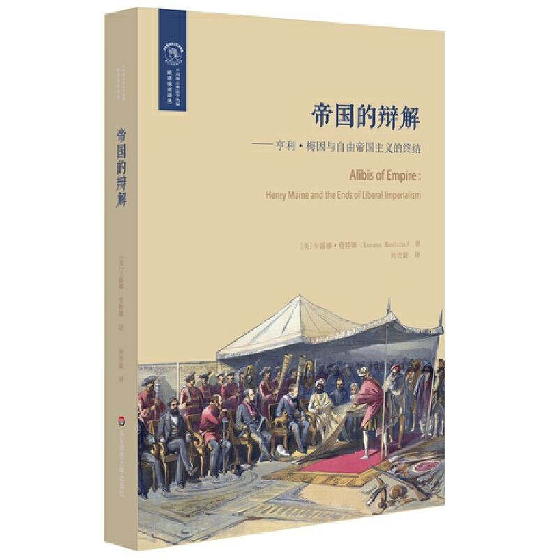 帝国的辩解:亨利·梅因与自由帝国主义的终结 (从法学家梅因入手,解析西方殖民主义的关键转型,也是理解当今后殖民问题的杰出著作)