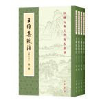 王维集校注(修订本)(中国古典文学基本丛书・全4册)