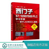 西门子S7-1200/1500 PLC学习手册 基于LAD和SCL编程 PLC编程调试技术 西门子TIA博途编程软件使用