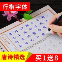 章紫光 凹槽钢笔字帖成人行书练字帖 送褪色笔
