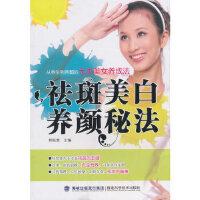 【新书店正品包邮】 祛斑美白养颜秘法 何跃青 9787533537531 福建科技出版社