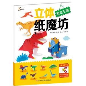 立体纸磨坊:恐龙王国