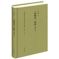 《西厢记》论证(增订本)(东北师范大学文学院学术史文库)