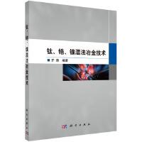钛、锆、镍湿法冶金技术