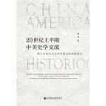 20世纪上半期中美史学交流