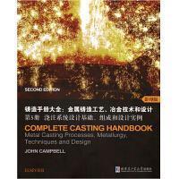 铸造手册大全:金属铸造工艺、冶金技术和设计第5册 浇注系统设计基础、组成和设计实例