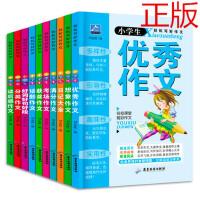 全10册 小学生作文书3-6年级作文 适合小学六五四三年级小学生作文书大全同步4-5年级 好词好句好段分类作文满分优秀素材辅导起步