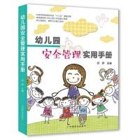 """幼儿教师书籍 幼儿园安全管理实用手册 围绕""""幼儿的安全教育""""""""幼儿园的规范化管理""""等方面展开 幼儿园管理书籍 畅销书"""