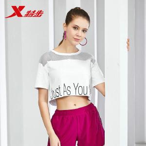 特步女子短袖针织衫2018夏季新款露肚挤女T网面时尚字母图案休闲882228019103