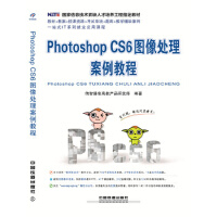 【正版全新直发】国家信息技术紧缺人才培养工程指定教材:Photoshop CS6图像处理案例教程 传智播客高教产品研发