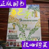 [二手旧书9成新]桑巴荣耀(巴西世界杯官方出版物) /蔚落 海南出
