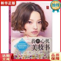 我的心机美妆书 日本主妇之友社,高青 福建科学技术出版社9787533544980『新华书店 全新正版』