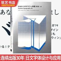 Applied Typography 30 日本字体设计年鉴2020 日文字体设计与应用 包装海报版