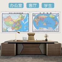 中国地图 世界地图(双全开 1.5m*1.1m 大尺寸通用版套装2册 覆膜 穿杆 筒装)