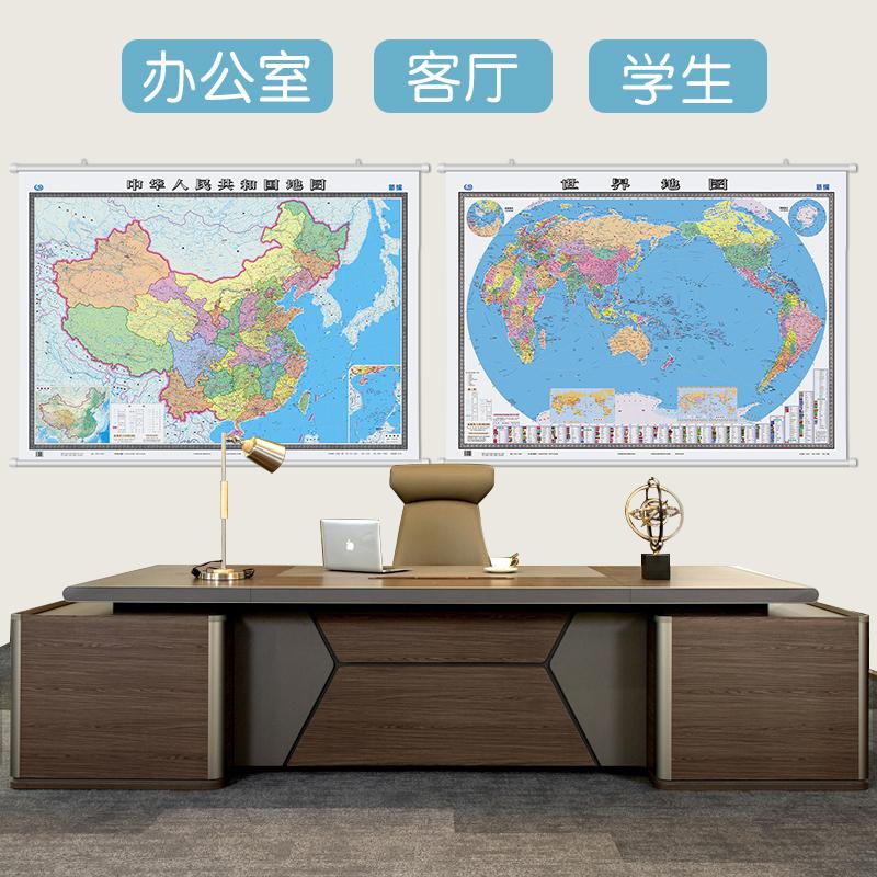 中国地图挂图+世界地图挂图(无拼缝专业挂图套装组合 )[精选套装]双面覆膜防水,1.5米,书房、办公专用,挂片款,精品挂图。