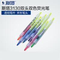 正品STA 斯塔3130 双头 双色 荧光笔 学生专用记号笔 荧光彩色笔 双头颜色