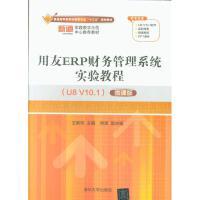 用友ERP财务管理系统实验教程(U8 V10.1)(微课版)( 货号:730247084001)