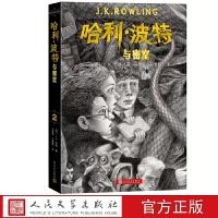 哈利波特与密室2书人民文学出版社哈利・波特与密室 儿童读物 图书籍 哈里波特与密室 哈利波特之密室
