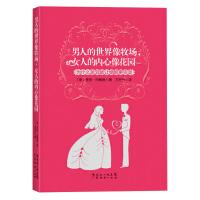 """男人的世界像牧场,女人的内心像花园(""""差异""""是婚姻的常态,彼此包容是婚姻美满的不二法则,写给已经步入婚姻殿堂,以及正在"""