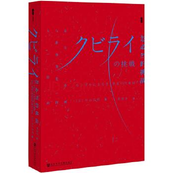 """甲骨文丛书·忽必烈的挑战:蒙古帝国与世界历史的大转向<a target=""""_blank"""" href=""""http://book.dangdang.com/20170619_zxo3"""">甲骨文丛书系列,点击进入专题》</a>"""