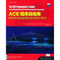 【正版二手书旧书 8成新】ACE程序员指南:网络与系统编程的实用设计模式(含CD-ROM光盘一张)――深入C++系列