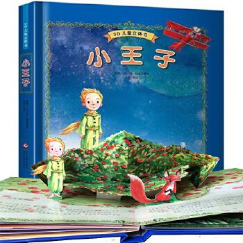 小王子3d立体书珍藏版 儿童立体书3d翻翻书洞洞书撕不烂快乐早教益智婴儿幼儿宝宝0-3-6-7-10-12周岁三d小学生生日礼物折叠会动的 精美礼盒包装  高
