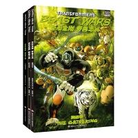 正版全新 变形金刚 野兽之战(套装共3册)