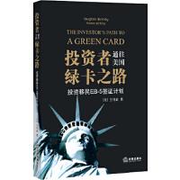 【新书店正品包邮】 投资者通往美国绿卡之路:投资移民EB-5签证计划 (美)王可必 9787511876270 法律出