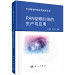 【旧书二手书9成新l】PAN基碳纤维的生产与应用 王浩静,张淑斌 9787030493293 科学出版社